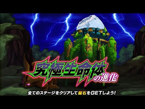 EVOLUTION OF THE ULTIMATE LIFEFORM! HOW TO UNLOCK THE CELL RAID EZA! (DBZ: Dokkan Battle)