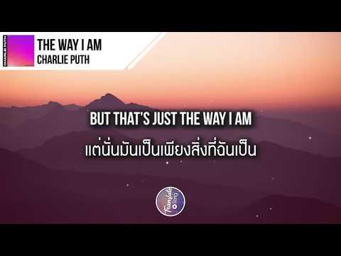 แปลเพลง The Way I Am - Charlie Puth