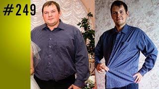 Как Алексей похудел без спорта