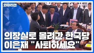 """문희상 의장실로 몰려간 한국당...이은재 """"사퇴하세요"""" / YTN"""
