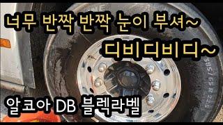 자동차 휠의 중요성 [알코아 DB 블랙라벨 휠 뽐뿌 영…