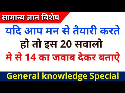 General Knowledge 2019 | GK in Hindi | GK Question and Answer 2019 for  Competitive Exams