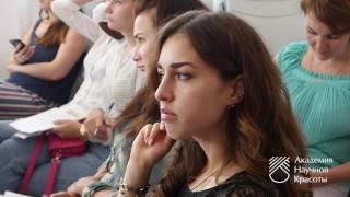 Пилинги Dermaceutic, семинар Академии Научной Красоты в Сочи(, 2016-09-17T12:28:49.000Z)
