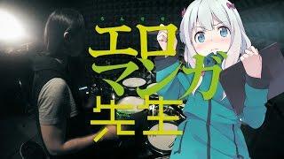 【エロマンガ先生】ClariS - ヒトリゴトを叩いてみた/Eromanga-sensei Opening Hitorigoto Full Drum Cover
