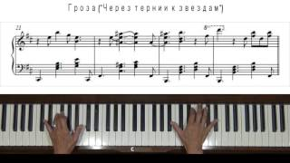 """Гроза (""""Через тернии к звездам"""") Piano Tutorial"""