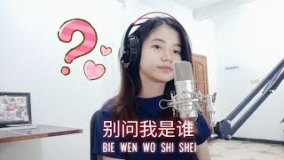 Bie Wen Wo Shi Shei 别 问 我 是 谁 I Shania Yan Cover