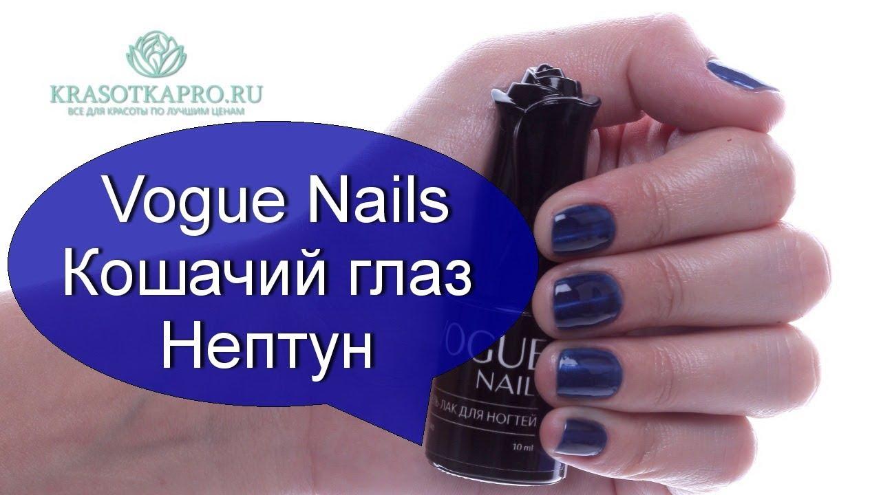 Обзор гель-лака Vogue Nails Кошачий глаз Химера - YouTube