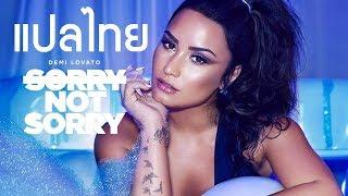 ThaiSub (แปลไทย) Demi Lovato - Sorry Not Sorry