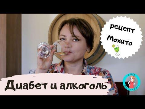 Можно ли алкоголь при диабете// Alcohol and diabetes
