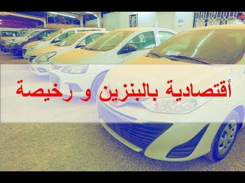 سيارات اقتصادية و رخيصة اسعارها من 50000 ريال و أقل معرض عماد الدين Youtube