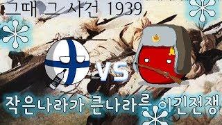 핀란드vs소련 약소국이 강대국을 이긴 겨울전쟁(그때 그 사건)