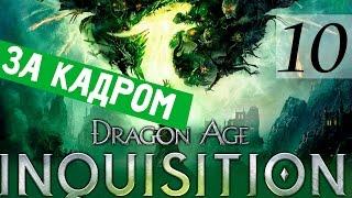 видео Dragon Age Origins прохождение игры: квесты (Лес Бресилиан, Орзамар), задания, гайд, секреты, советы, описание - как играть в Драгон Эйдж Начало, часть 3