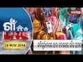 GAON  LIVE  26  NOV 2018 | Kalinga TV