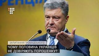 Чому половина українців не довіряють Порошенку? / Запитання Громадського