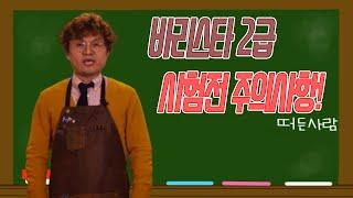 한국커피협회 바리스타 합격을 위한 시험전 주의사항
