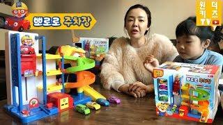 뽀로로 주차장 장난감 놀이~ 엘리베이터가 움직이는 뽀로로 주차장 놀이 Pororo parking tower toys