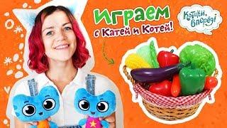 Котики, вперед! - Играем с Катей и Котей - Изучаем овощи - развивающее видео