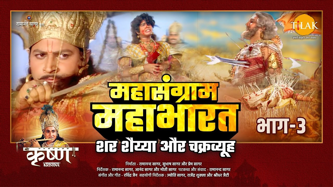 Download महासंग्राम महाभारत   भाग - 3   Mahasangram Mahabharata   Part - 3   Movie   Tilak