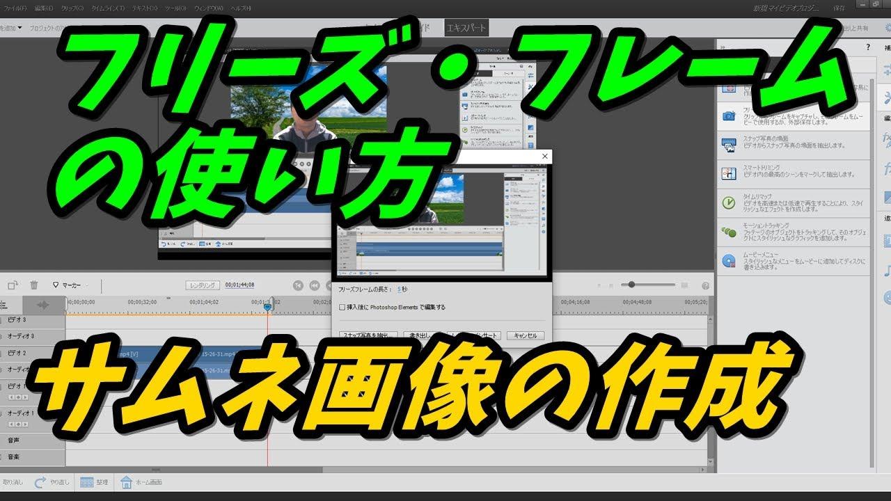 動画から静止画を抜き出す方法 Adobe Premiere Elements2020