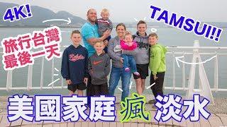 美國家庭瘋淡水在台灣最後一天American Family EXPLORES Tamsui! Last Day in Taiwan (4K)  Life in Taiwan #150