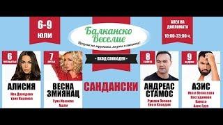 БАЛКАНСКО ВЕСЕЛИЕ - 6-9 ЮЛИ - САНДАНСКИ