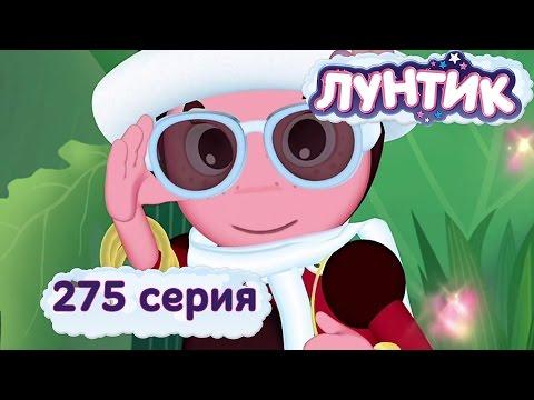 Лунтик и его друзья - 275 серия. Украшение