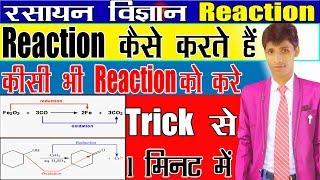 Reaction कैसे करते है | Reaction करने के आसान तरीके| Chemistry Reaction | Reaction के नियम |Class 12