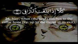 Download Sheikh Mishary Rashid Al-Afasy : Quran chapter 75 Qiyamah - The Resurrection LISTEN NOW!!! MP3 song and Music Video