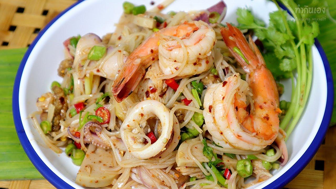 ยำขนมจีน เครื่องอย่างแน่น ทำกินเองง่ายๆ Spicy salad rice noodle | ทำกินเอง