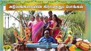 Rowdy Babies in Comedy Pongal 16-01-2020 Jaya TV Pongal 2020 Special Program