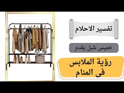 874c861ad تفسير رؤية الملابس فى المنام للعزباء والمتزوجة . - YouTube