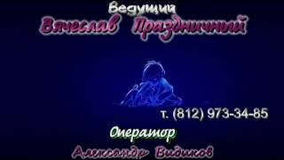 СВАДЕБНЫЙ ВЕДУЩИЙ  В САНКТ ПЕТЕРБУРГЕ ВЯЧЕСЛАВ ПРАЗДНИЧНЫЙ Т. 973-34-85
