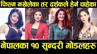 फिल्म नखेलेका नेपालका १० सुन्दरी मोडलहरु | Shrinkhala, Aashma, Niti, Anjali, Sahana, Riyasha, Anuska