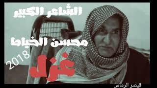 الشاعر المبدع محسن الخياط تلمست الجرح بليل لا يفوتكم