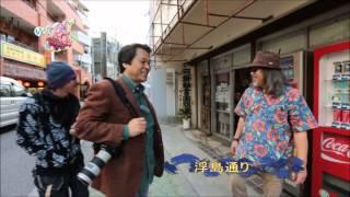 """今週の""""あっちゃーあっちゃー""""は 国際通りの浮島通り〜松尾周辺を散策す..."""