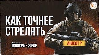 Как Точно Стрелять: Самый Подробный Гайд | Rainbow Six Siege