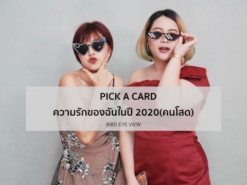 ความรัก Pick a card reading  95 ความรักของฉันในปี 2020 ( คนโสด)