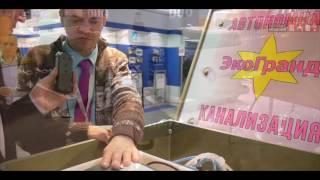 видео Септик Аква