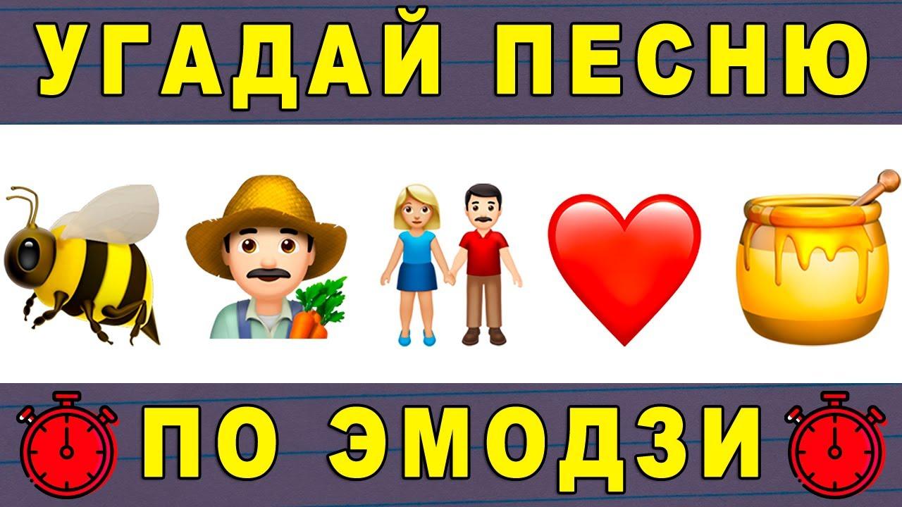 Download Угадай песню по эмодзи за 10 секунд   Где логика?   Русские песни 2016 - 2021 №87