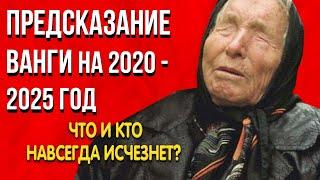 Ванга 2020-2025. Кто спасется!!! Предсказания Ванги!!! Что и кто навсегда исчезнет?