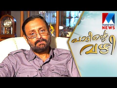 Pattintevazhi | Story behind the song of Ouseppachan | Manorama News