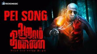 Pei Varuthu Making Video | Aaraamthinai - Tamil Movie  | Anthony Dasan, Raaj K Chozhan | TrendMusic