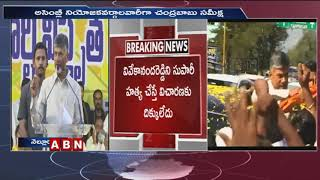 Chandrababu Naidu Speech Over Assembly Constituencies | Nellore