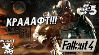 Fallout 4 - 5 - Макс Леоне