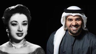 يا أغلى اسم في الوجود - نجاح سلام - و -  حسين الجسمي - صوت عالي الجودة