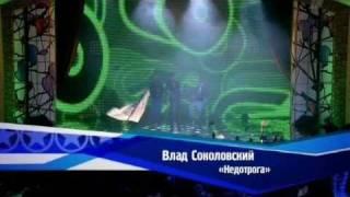Gambar cover Влад Соколовский / Vlad Sokolovsky - Недотрога