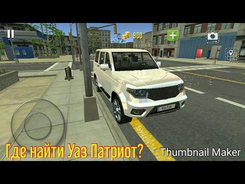 Где найти лом для УАЗ Патриот Симулятор Автомобиля #2