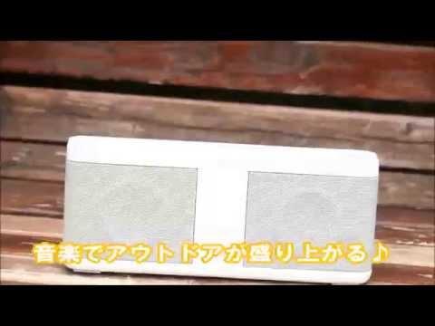 【ビックカメラ】TDK Bluetoothスピーカー A34WH 動画で紹介