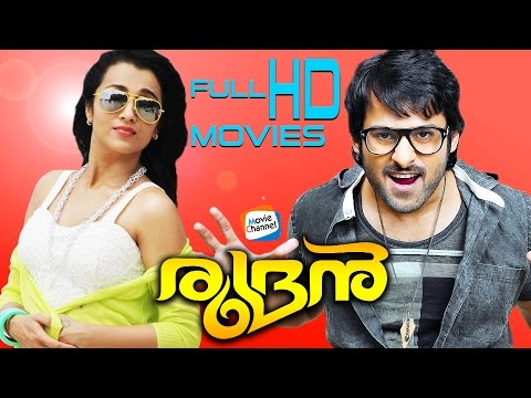 Rudran Malayalam Full Movie | Latest Malayalam HD Movie | Prabhas | Thrisha