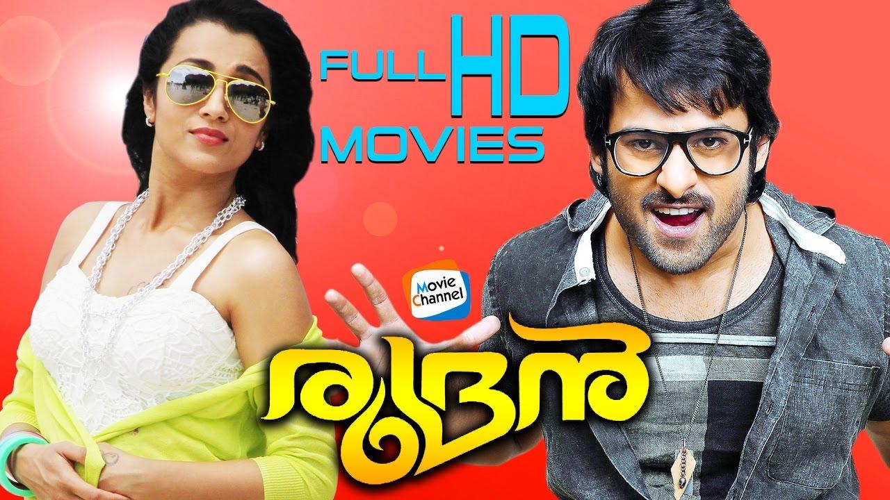 Rudran Full Length Malayalam Movie HD - YouTube